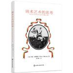 【新书店正版】骑术艺术的思考[葡]努诺・奥利维拉(Nuno Oliveira)化学工业出版社9787122266323