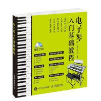 【新书店正版】电子琴入门基础教程于海力,刘冬冬著人民邮电出版社9787115402646
