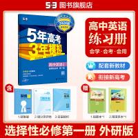 曲一线官方正品2021版高一新教材5年高考3年模拟高中英语选择性必修第一册外研版 选择性必修1英语全解全练五三练习册适合