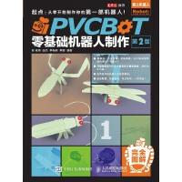 PVCBOT零基础机器人制作(第2版)(电子书)