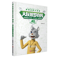��Y��四大名��40周年�s耀典藏版:大灰狼�_克�鳎�精�b版)