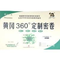 【爱尚】黄冈360°定制密卷 小学数学六年级 下册