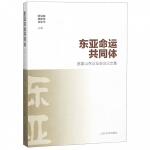 东亚命运共同体(首届山东论坛会议论文集)
