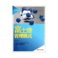 【正版现货】富士康管理模式 史末 9787213048579 浙江人民出版社