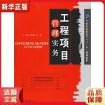 工程项目管理实务 韩玉麟,李静 天津大学出版社
