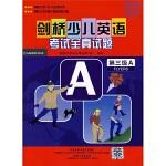 正版全新 剑桥少儿英语考试全真试题:第3级A(附音带2盘)