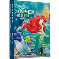 迪斯尼经典电影漫画故事书:小美人鱼2--回到大海(彩绘版) 美国迪士尼 9787545545531 天地出版社