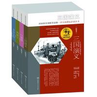 四大名著・写给孩子的中国文化经典(全4册)