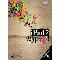 iPad 郑阿奇 著 9787121134678 电子工业出版社【直发】 达额立减 闪电发货 80%城市次日达!