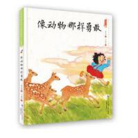 中国娃娃快乐幼儿园水墨绘本;像动物那样勇敢 + 限量赠送 中华唤醒经典诵读丛书 三字经 1本