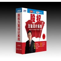 股权方案设计系统 薛杰耀 7DVD+U盘 人间动力 培训光盘