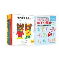 蒲蒲兰系列绘本馆小酷和小玛的认知绘本全3册+把话说到孩子心里去 如何说孩子才会听儿童教育认识颜色形状身体蒲蒲兰绘本0-