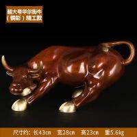 【品质精选】超大铜摆件铜牛摆件 华尔街牛大号生肖风水办公室工艺品0029