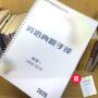 考研英语一手译本二阅读翻译历年真题打印版资料笔记本神器