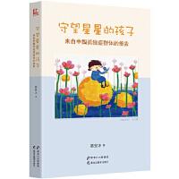 【正版直发】守望星星的孩子:来自中国孤独症群体的报告 聂昱冰 9787531684718 黑龙江教育出版社