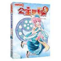 【全新正版】《中国卡通》漫画书――公主驾到5 漫画版 热麦漫画绘 9787514834284 中国少年儿童出版社