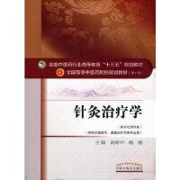 针灸治疗学――十三五规划 高树中,杨骏 中国中医药出版社 9787513233927