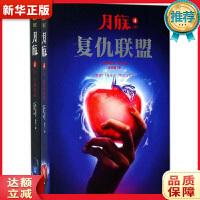 月族4:复仇联盟+王者归来 [美]玛丽莎・梅尔 北京联合出版有限公司 9787559612434