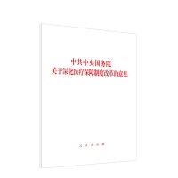 中共中央国务院关于深化医疗保障制度改革的意见 人民出版社