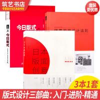 版式设计三部曲 3本1套 从入门到精通 版面视觉设计法则 版式 日本版面创意 平面设计书籍