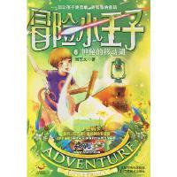 冒险小王子6 神秘的移动湖 周艺文 江苏美术出版社 9787534429002