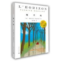 地平线(2014年诺贝尔文学奖获得者帕特里克 莫迪亚诺作品)