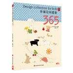 手缝花样图案365(日本宝库社金牌图书,收录365款别具特色的贴布绣图案,简单易做)