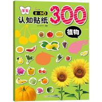宝宝认知贴纸300:植物