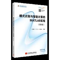 模式识别与智能计算的MATLAB实现(第2版)