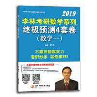 李林考研数学系列终极预测4套卷(数学一)