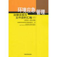 环境应急管理法律法规与文件资料汇编(Ⅱ)(2010-2012年) 环境保护部环境应急与事故调查中心 编 中国环境科学出版