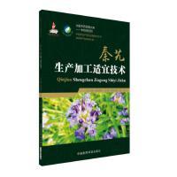 秦艽生产加工适宜技术(中药材加工适宜技术丛书)