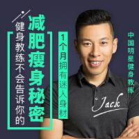 办公室运动 减肥 瘦身 健身 塑形 科学减肥 减脂健身教练jack在线视频网络课程