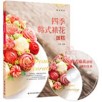 【正版直发】王森 四季韩式裱花蛋糕(含DVD光盘) 王森 9787518407910 中国轻工业出版社