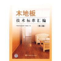 【二手原版9成新】木地板技术标准汇编(第三版),中国标准出版社第一编辑室,中国标准出版社,9787506644563