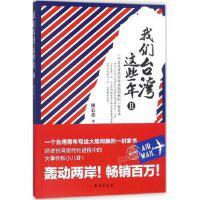 【全新直发】我们台湾这些年 (2) 台海出版社