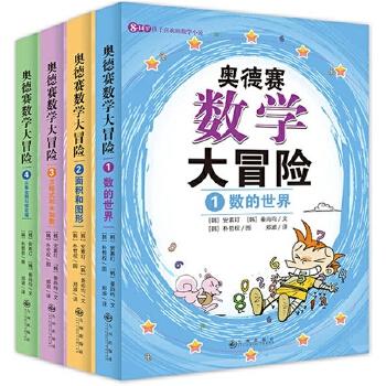 正版全新 双螺旋童书:奥德赛数学大冒险:8-14岁孩子喜欢的数学小说(全4册)新版