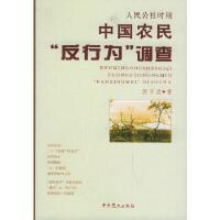 人民公社时期中国农民反行为调查 高王凌 中史出版社 9787801993373