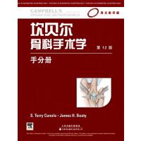 坎贝尔骨科手术学 手分册(英文影印版,第12版)(国外引进)