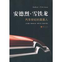 安德烈・雪铁龙:汽车世纪的奠基人【正版旧书】