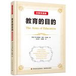 教育的目的 汉英双语版 软精装珍藏版 万千教育 中国轻工业出版社