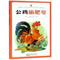 超有趣的阅读集:公鸡偷肥皂(彩图版)
