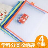 A4文件袋分科4个装小学生儿童透明网纱韩国小清新文件包资料袋补习袋书袋试卷收纳拉链文具袋美术作业袋