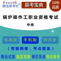2020年锅炉操作工职业资格考试(中级)易考宝典手机版-ID:6122
