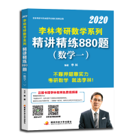 李林2020考研数学系列精讲精练880题(数学一)