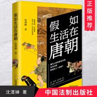 2019年新书假如生活在唐朝 历史穿越系列唐代人的衣食住行和生活习惯与现代人一样吗 了解中国唐代历史书沈清婵著中国法制