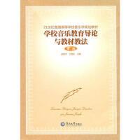 学校音乐教育导论与教材教法(第二版) 9787811355925 范晓君 王朝霞 暨南大学出版社