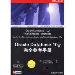 【新书店正版】Oracle Database 10g完全参考手册(美)龙利(Loney,K) ,张立浩,尹志军清华大学