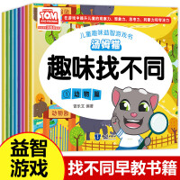 汤姆猫趣味找不同专注力训练 全套8册 益智早教 儿童3-5-6岁的书幼儿图书 找图案找茬的书思维训练宝宝幼儿园书籍中班4
