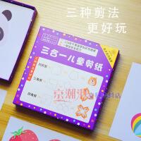 儿童手工制作材料套装玩具手工折纸剪纸DIY三合一儿童剪纸套装3-6岁幼儿园宝DIY手工制作材料彩色折纸剪纸书